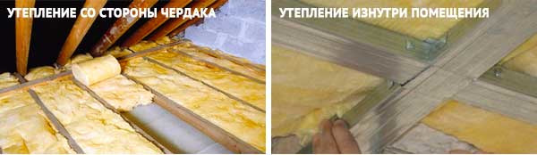 Утепление потолка в частном доме может проводиться как изнутри, так и снаружи